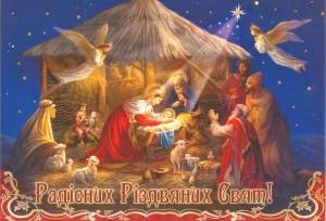 новор-різдв