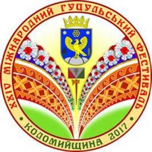 Гуцул-фестиваль-у-Коломиї