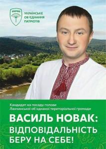 Новак