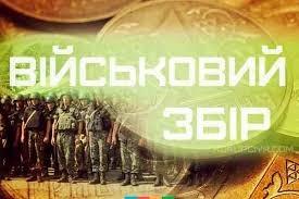 військ. збір