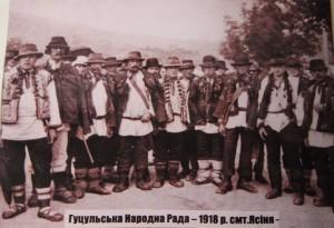 ГУЦУЛЬСЬКА-НАРОДНА-РАДА