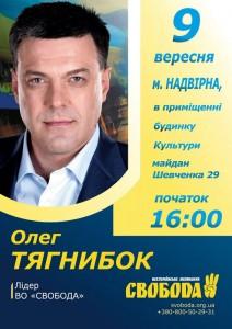 Олег-Тягнибок-Зустріч-Надві