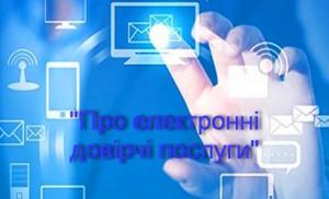 електронні-під
