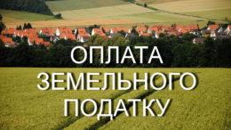 Oplata-Zemelnogo-podatoku-260x146