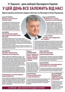 ПрезидентVkladka-A4-
