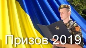 призов 2019