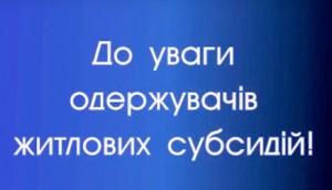 субсид