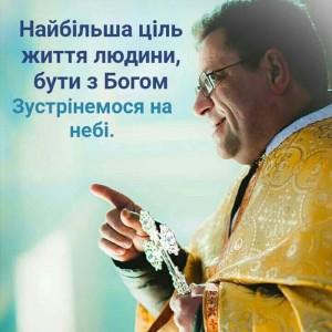 Іван-Качанюк