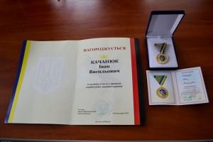 Качанюк_медаль