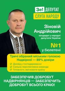 Банер_Андрійович