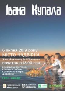 Купала-2019