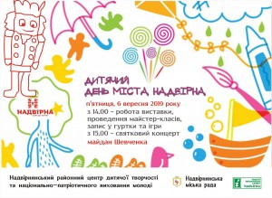 poster-2_дитячий-день-міста