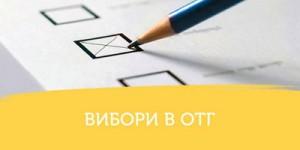 вибори-ОТГ