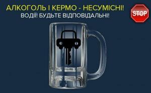 авто-і-алкоголь