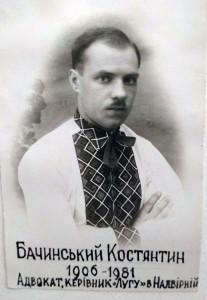 бачинський