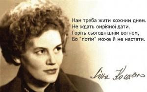 Ліна-Костенко_2