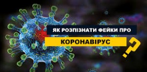 коронавірус фейк