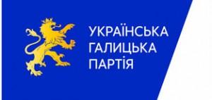 галицька-партія_2