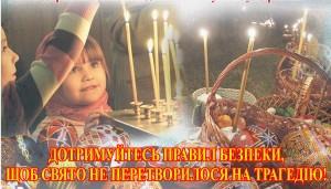 ЛИСТІВКА-ПАСХА-1