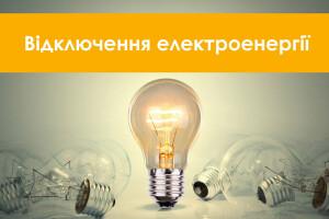 світло1